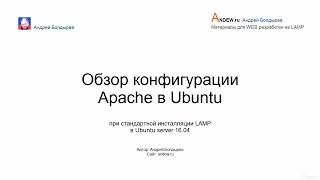 обзор конфигурации Apache в Ubuntu