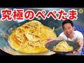 【余熱でトロトロ♡】半熟卵とニンニクの「ペペたま」パスタを家で簡単に作る方法