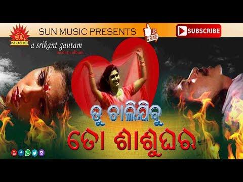 TU CHALIJIBU TO SASUGHARA || SUPER HIT VIDEO SONG ||SRIKANT GAUTAM MODERN HITS|SUN MUSIC ALBUM HITS