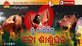 Tu Chalijibu To Sasughara   Rajanigandha   Mohammad Aziz   Srikant Gautam   Sun Music Odia