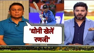 Exclusive: Gavaskar Wants Dhoni To Play Ranji Trophy To Stay Match Fit   Sports Tak