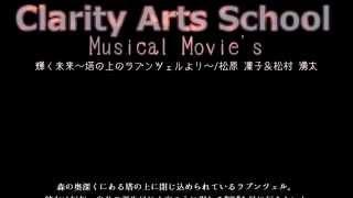 """輝く未来/~ディズニー映画「塔の上のラプンツェル」より~(Cover) """"Musical Movies!!"""" 松原凜子&松村湧太"""