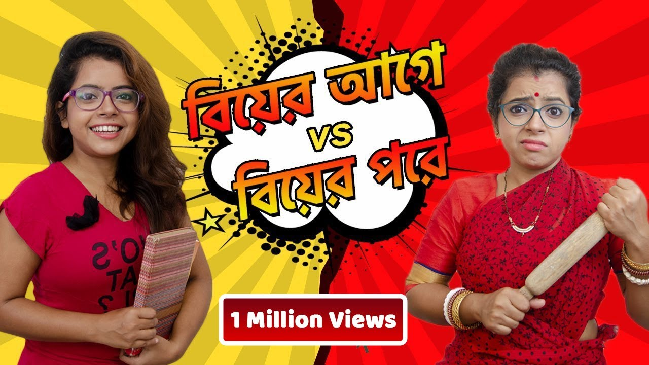 বিয়ের আগে vs বিয়ের পরে । Before marriage vs after marriage | Bengali comedy video 2018 (Subtitled)