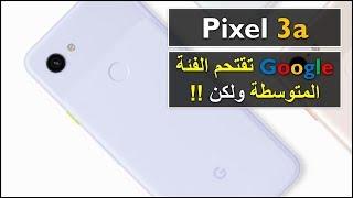 معاينة بيكسل 3a   هاتف جوجل للفئة المتوسطة !! هل يستحق الشراء ؟؟ عجرمي ريفيوز
