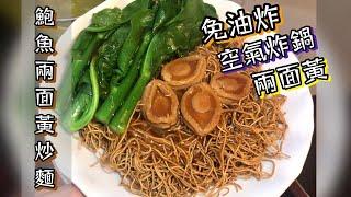 鮑魚兩面黃炒麵 免油炸 卜卜脆 空氣炸鍋 兩面黃 ????