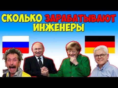 Сколько зарабатывает инженер в России и Германии
