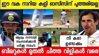 ഇത് ഓസീസിന്റെ നാറിയ കളി | India vs Australia 3rd Test Australian Players wrost sledging vs India
