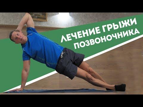 Лечение грыжи позвоночника.Упражнения от боли в спине.