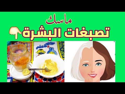 الماسك ده هيخليكي احلي من yasmine sabri🥰 انسي  البقع والتصبغات pigment mask for the skin