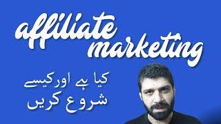 What is Affiliate Marketing (Urdu/Hindi) ہے کیا اور کیسے کر سکتے ہیں