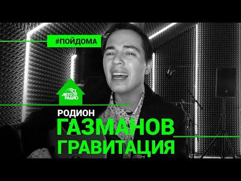 """🅰️ Родион Газманов - Гравитация (проект Авторадио """"Пой Дома"""") Acoustic Version"""