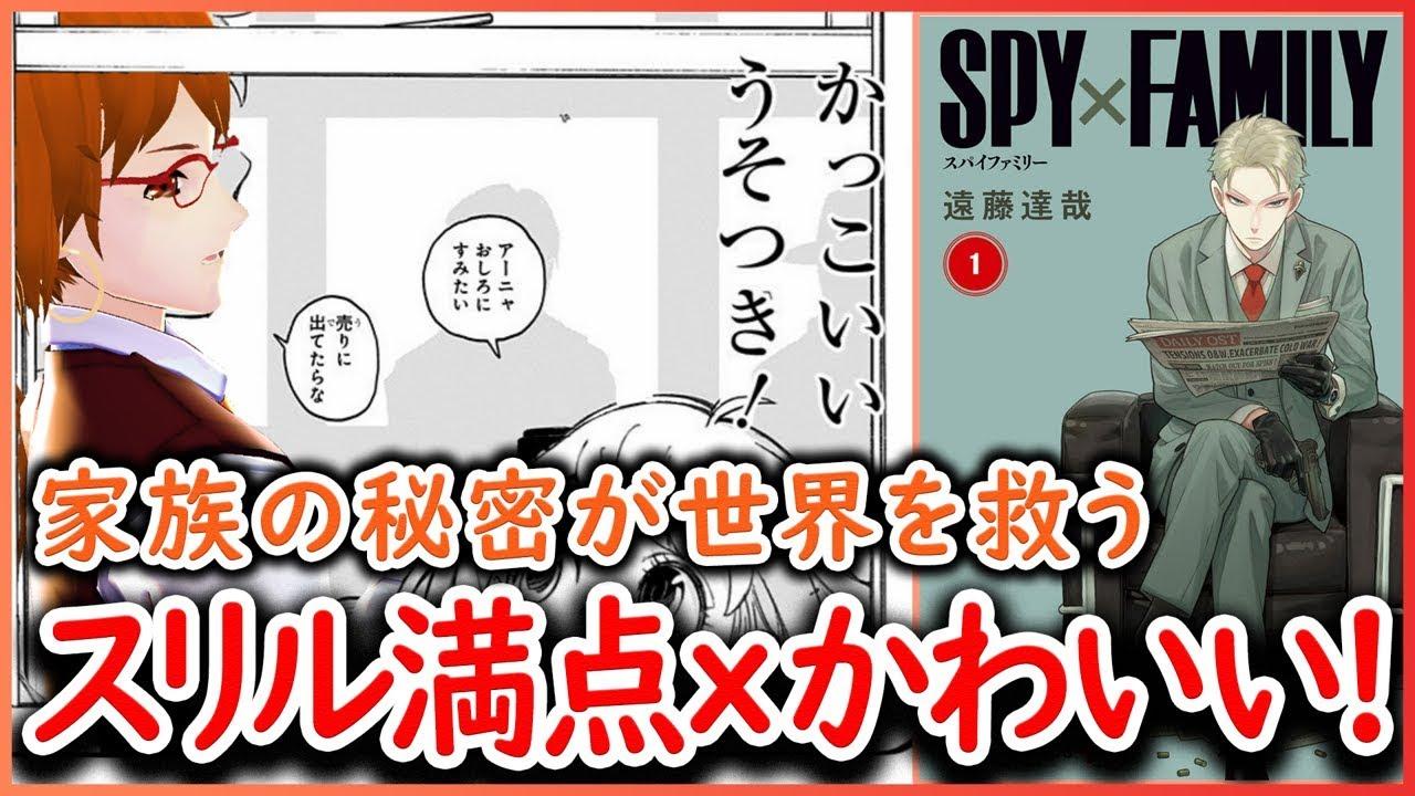 ファミリー 漫画 スパイ
