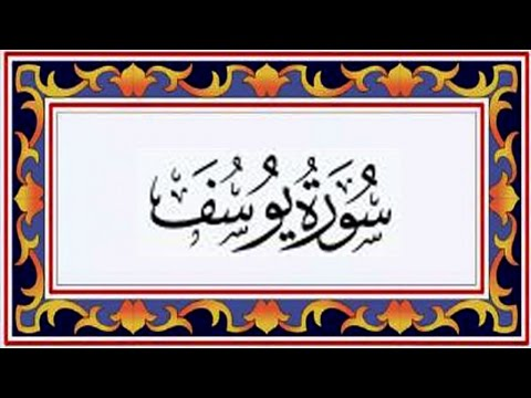 Surah YOUSUF (Yusuf)سورة يوسف - Recitiation Of Holy Quran - 12 Surah Of Holy Quran
