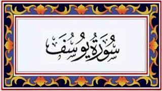 Surah YOUSUF (Yusuf)سورة يوسف - Recitiation Of Holy Quran - 12 Surah Of Holy Quran