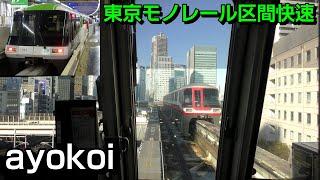 東京モノレール1000形前面展望 区間快速 羽田空港第2ターミナル-浜松町
