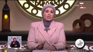 قلوب عامرة - متصلة تسأل هل قتل الكلاب الضالة حلال أم حرام ؟ ورد د. نادية عمارة