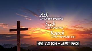 분당우리교회 새벽기도회 04/07 (화)   분당우리교…