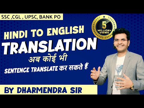 Writing Skill & Translation (Hindi to English) Part 1 by Dharmendra Sir