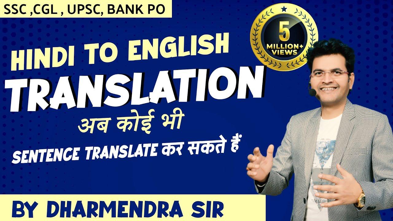 Writing Skill & Translation (Hindi to English) Part #1 by Dharmendra Sir