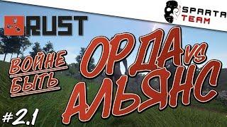 Игра rust  - Орда Альянс | ВАЙП в RUST - Новые приключения, таинственные земли | Стрим по игре rust