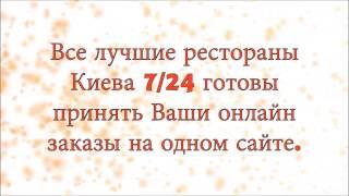 HochuKushat.com.ua Teaser(Хочу Кушать - Hochu Kushat | Онлайн Заказ и Доставка пиццы, суши, китайской и любой другой еды Круглосуточно заказ..., 2013-08-30T21:59:13.000Z)