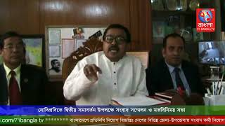 নোবিপ্রবি দ্বিতীয় সমাবর্তন উপলক্ষে আয়োজিত সংবাদ সম্মেলন ও মতবিনিময় অনুষ্ঠান |Noakhali|71Bangla TV