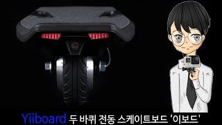 Yiiboard: 두 바퀴 전동 스케이트보드 '이보드'-[스나이퍼 뉴스룸]