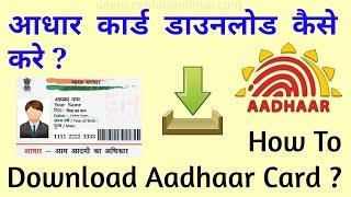 how to download aadhaar card aadhaar card download kaise kare kaise nikale