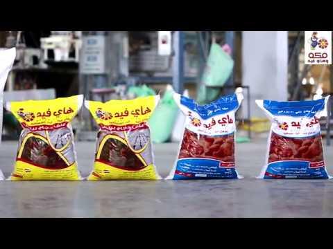 مصنع مكة وهاى فيد للأعلاف