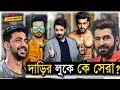 দাড়িতে সেরা দেখতে কে?Beard look of Bengali actors Jeet Shakib Khan Dev Prosenjit|Star Golpo