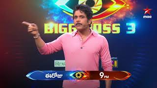 Evala atmosphere chala hot ga undela undi 🔥🔥  #BiggBossTelugu3 Today at 9 PM