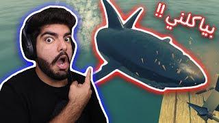 حاول تنجوا من سمك القرش !! - Raft #1