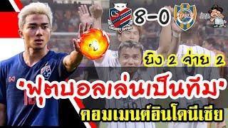 Comment ชาวอินโดนีเซียหลังชนาธิปยิง 2 จ่าย 2 ช่วยให้ซัปโปโรชนะชิมิสุ 8-0
