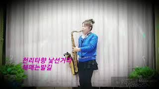 장선희색소폰~머나먼고향(나훈아)