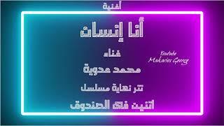 اغنية انا انسان من مسلسل (2 فى للصندوق ) غناء محمد عدوية.. رمضان 2020