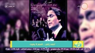 8 الصبح - الماكيير محمد عشوب :كنت عارف إن أحمد زكي لم يكمل