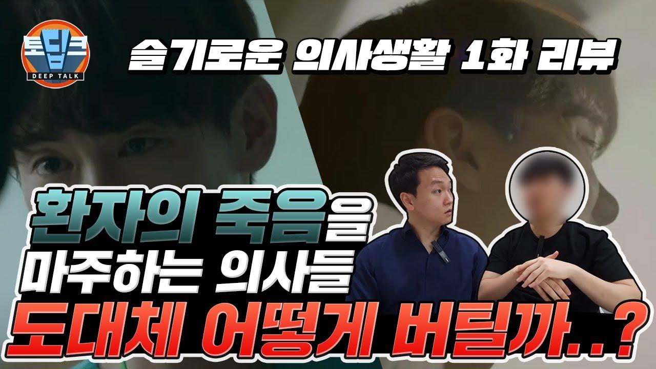 """[의사 드라마 리뷰] 실제 대학병원 의사 생활. """"극""""현실고증 with 슬기로운 의사생활 1회 리뷰"""
