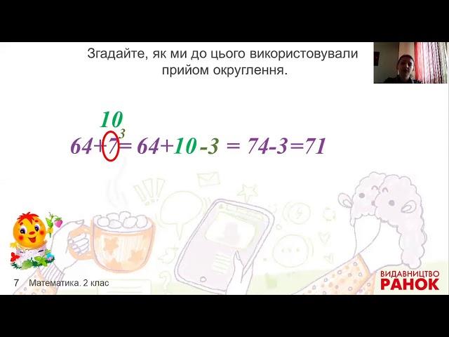 2 клас. Математика.  Додавання і віднімання з переходом через десяток у межах ста способом округлення