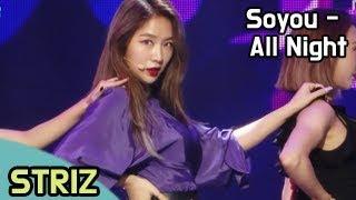 소유 (SOYOU) - 까만밤 (All Night) 교차편집 (Live Compilation/Stage Mix)