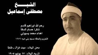 التحريم والحاقه مسجد بني اميه الكبير 1956 الشيخ مصطفي اسماعيل \