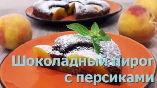 Шоколадный #пирог с персиками. Безумие вкуса, цвета, фактуры!/ Chocolate cake with peaches