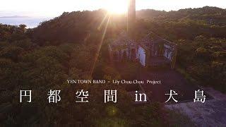 「円都空間 in 犬島」 DVD & Blu-ray 2017.6.14(水) RELEASE!! Produced by Takeshi Kobayashi Director / Editor:岩井俊二 Blu-ray:UMXK-1044 ¥6000(税抜) ...