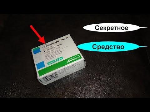 Лечение Гангрены Новокаином? Военный хирург рассказал всю правду. Копеечная цена 40 Рублей