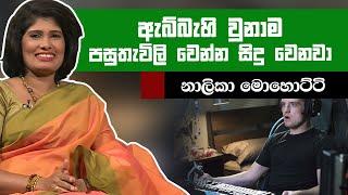 ඇබ්බැහි වුනාම පසු තැවිලි වෙන්න සිදු වෙනවා | Piyum Vila | 07-06-2019 | Siyatha TV Thumbnail