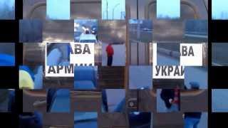 Добровольный Сбор Денег Для Военнослужащих Украины .Автомайдан.Дн-Дз