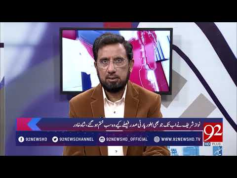News Room - 21 February 2018 - 92NewsHDPlus