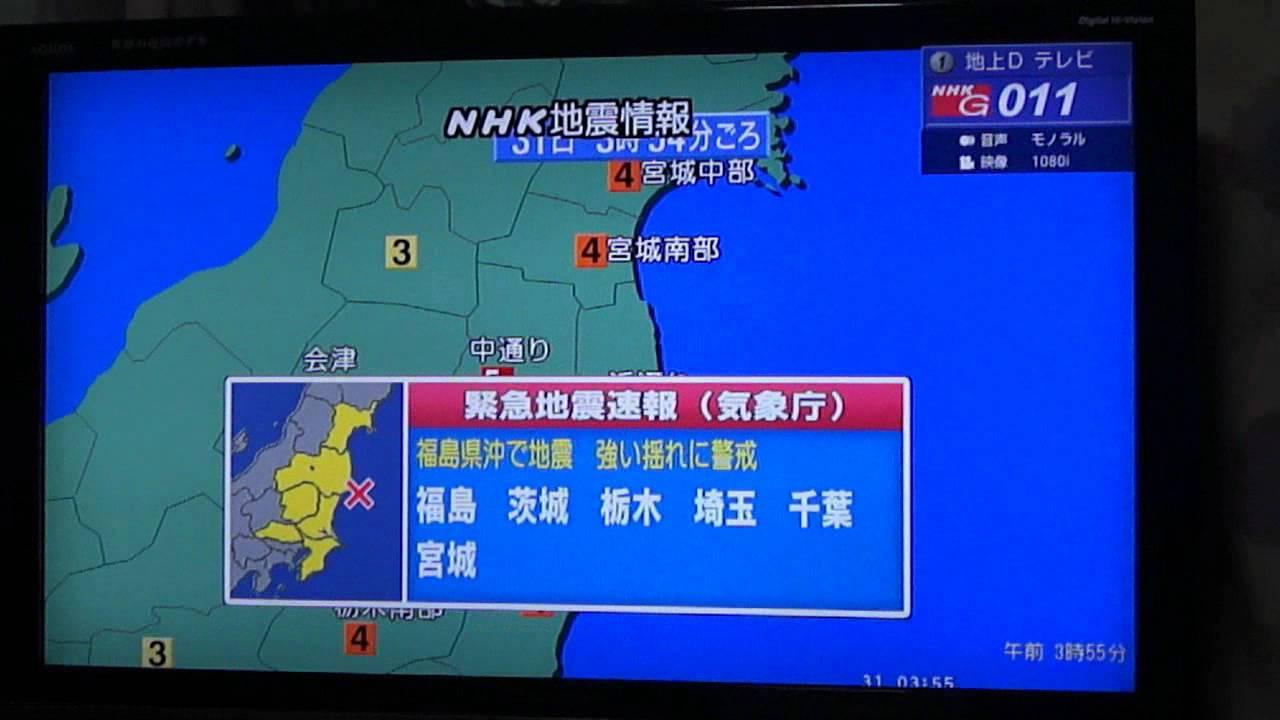県 地震 埼玉