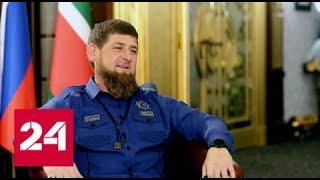 Интервью Рамзана Кадырова телеканалу Россия 24. Полная версия