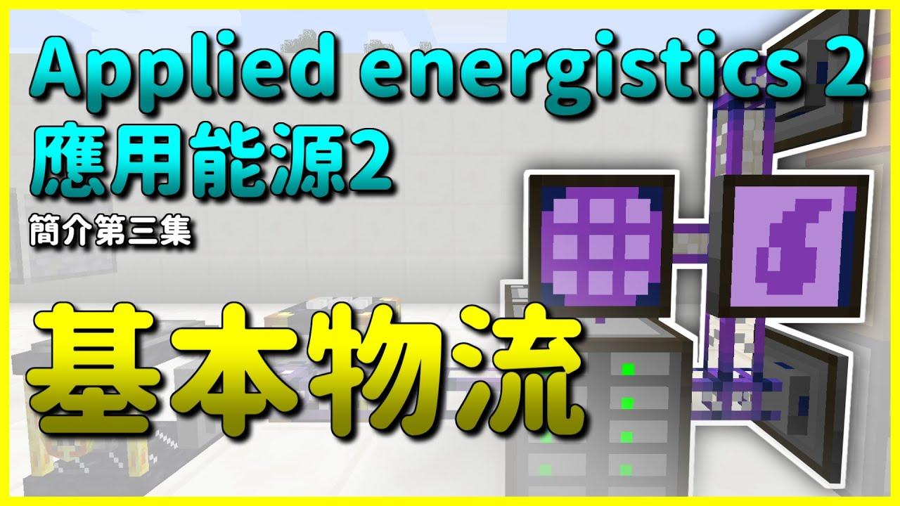 Download Minecraft 模組簡介 #3 基礎物流 應用能源 2 Applied Energistics 2
