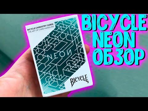 ОБЗОР ИГРАЛЬНЫХ КАРТ BICYCLE NEON / DECK REVIEW